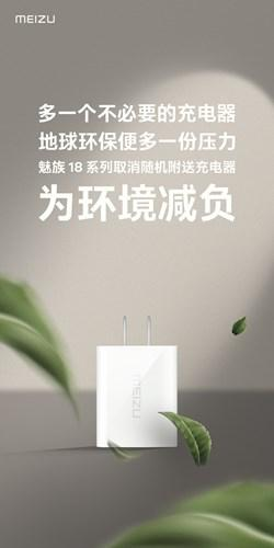 Meizu da kervana katıldı: Meizu 18'in kutusunda şarj cihazı olmayacak