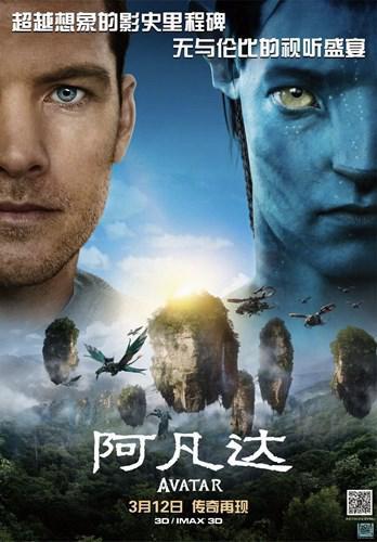 Avatar tekrar gişenin kralı oldu: Endgame'i iki günde geçti