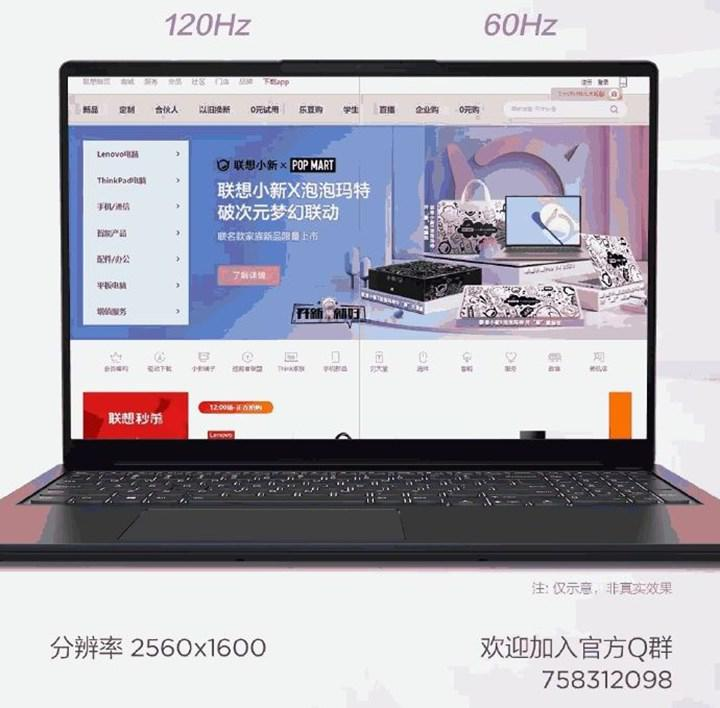 Lenovo Xiaoxin Pro 16's first image and some features revealed