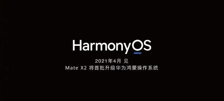 Huawei's operating system Harmony will be officially released in April