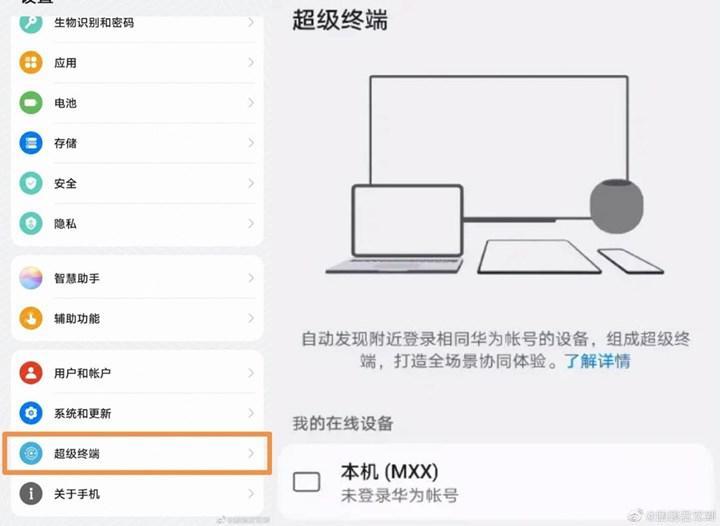 HarmonyOS'un yeni özelliği sayesinde tüm Huawei cihazlar birbirleriyle haberleşebilecek