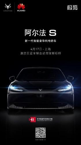 Arcfox, Huawei'nin Harmony işletim sistemiyle donatılan otomobilini tanıtacak