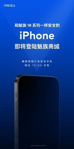 Meizu, iPhone satmaya başlıyor: Üstelik Apple'a övgüler dizerek