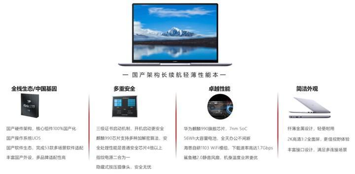 Huawei Kirin işlemcili dizüstünün fiyatı belli oldu