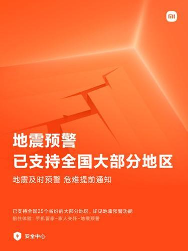 Xiaomi'nin erken uyarı sistemi, 4.0 ve üzeri 35 depremi kullanıcılara başarıyla bildirdi