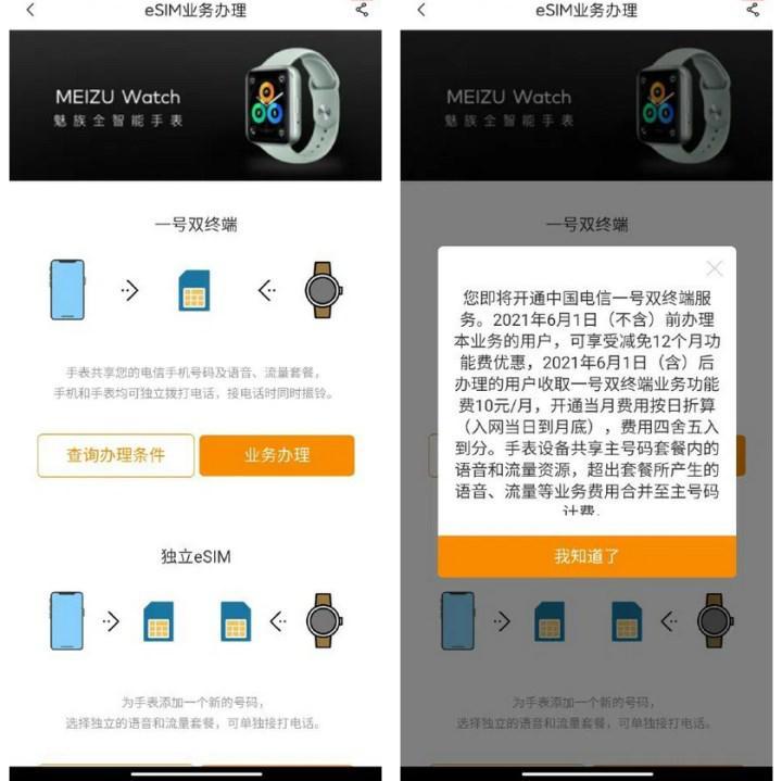 Meizu Watch'un görüntüleri ortaya çıktı: eSIM desteğiyle geliyor
