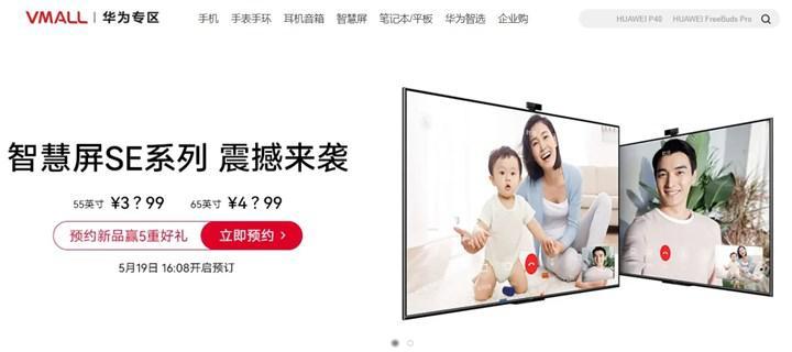 Huawei'nin yeni akıllı TV'si ile ilgili ayrıntılar ortaya çıktı