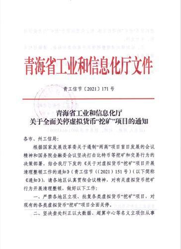 Çin kripto para madenciliği yasaklarına devam ediyor