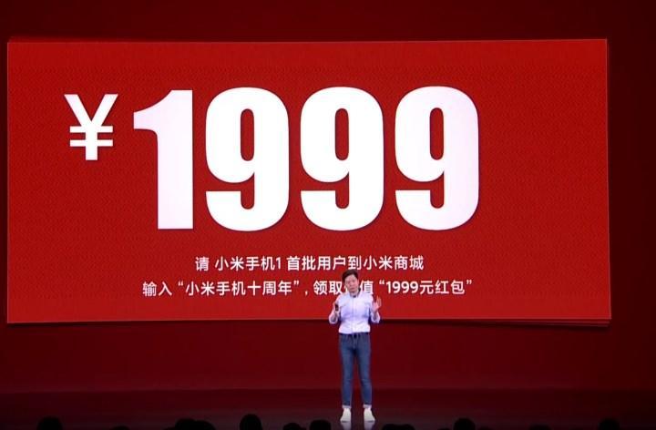 Xiaomi Mi 1 satın alanlara ödedikleri para iade edilecek