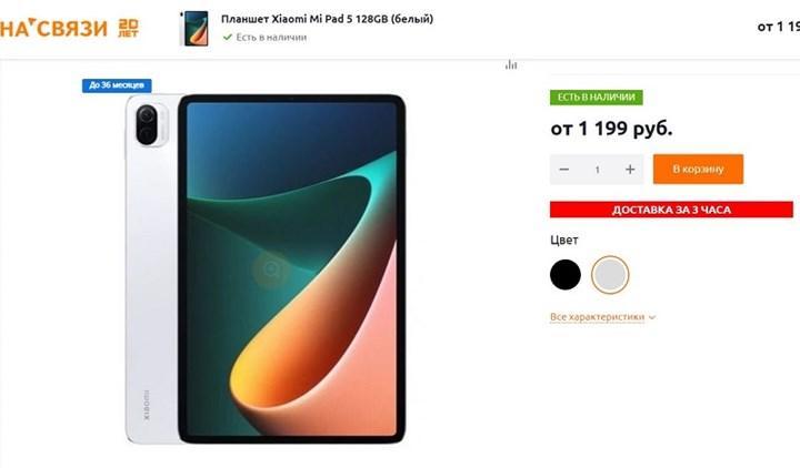 Xiaomi Mi Pad 5'in global versiyonunun fiyatı ortaya çıktı