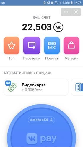 Rus sosyal medya devi VK kendi kripto parasını çıkardı