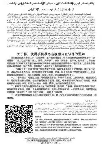 Çin hükümeti Müslümanlara zorla casus uygulama yükletiyor